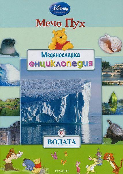 Меденосладка енциклопедия 8: Водата (Мечо Пух) - 1