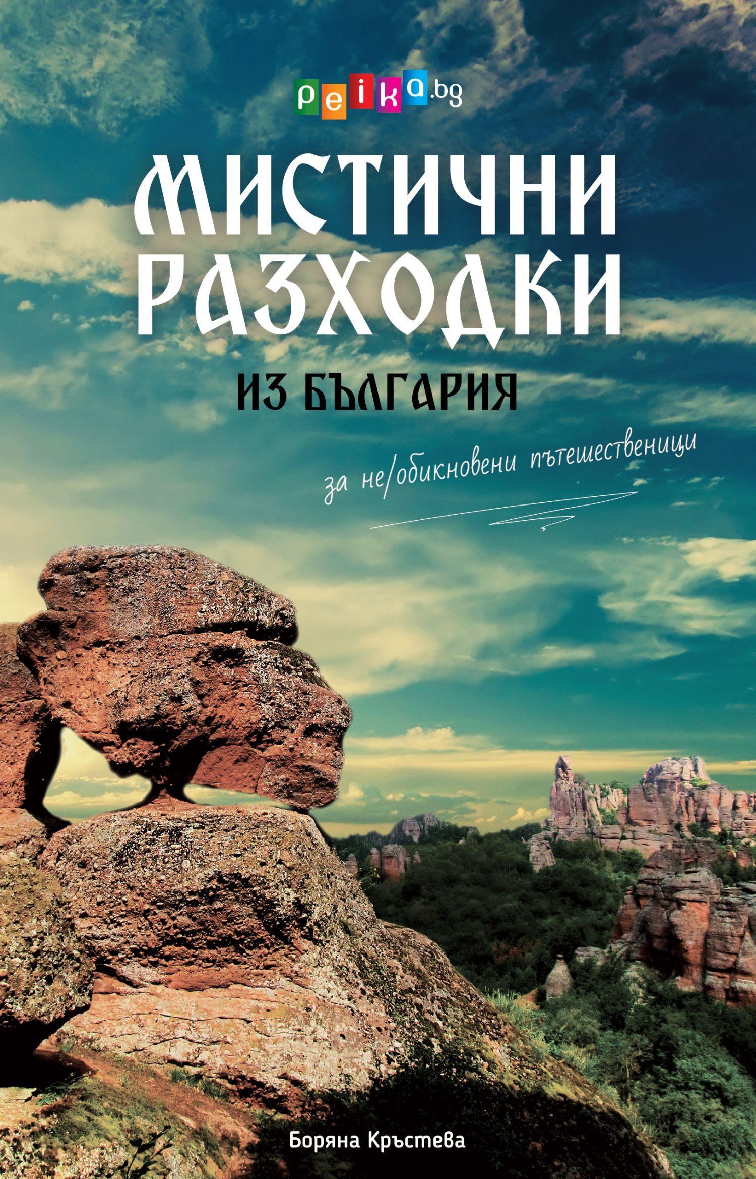 mistichni-razhodni-iz-balgariya - 1