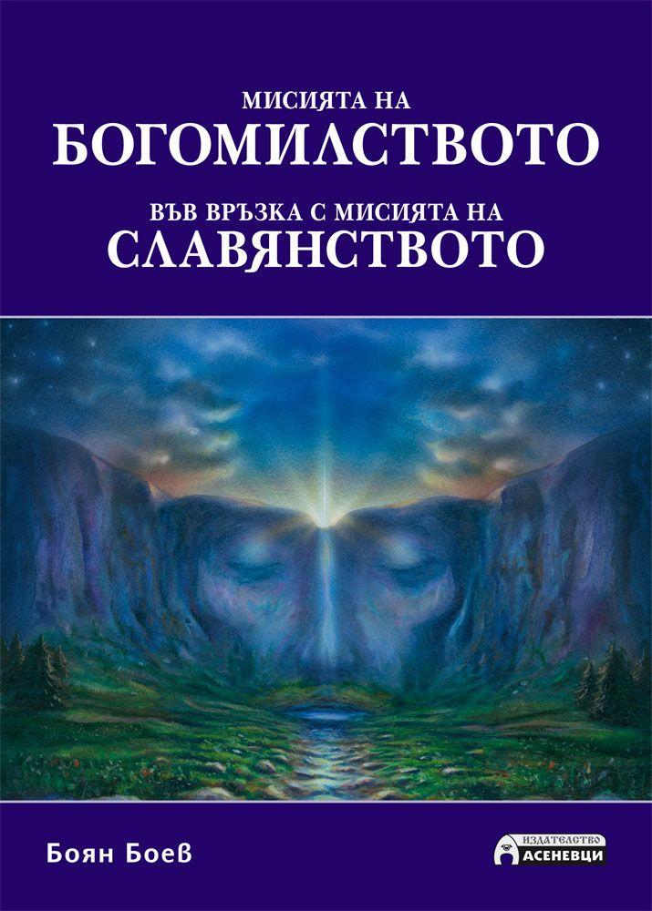 Мисията на богомиството във връзка с мисията на славянството - 1