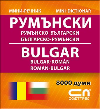 Мини-речник: Румънско-български / Българско-Румънски - 1