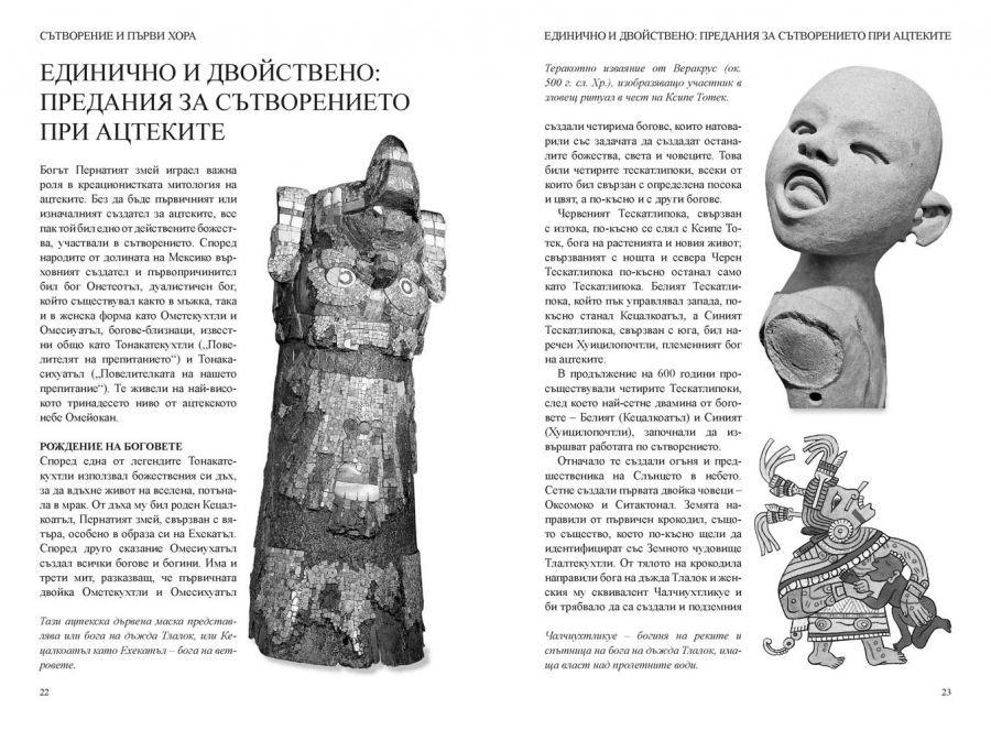 Митове на изгубената цивилизация на маите и ацтеките - 4