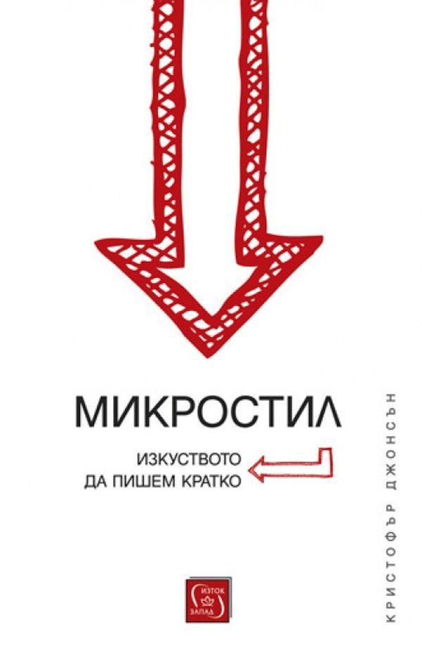 Микростил - 1