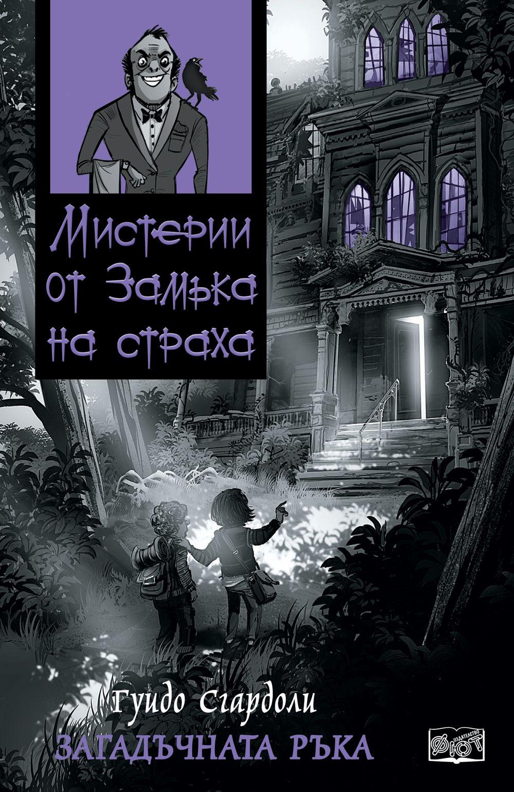 Мистерии от замъка на страха 1: Загадъчната ръка - 1