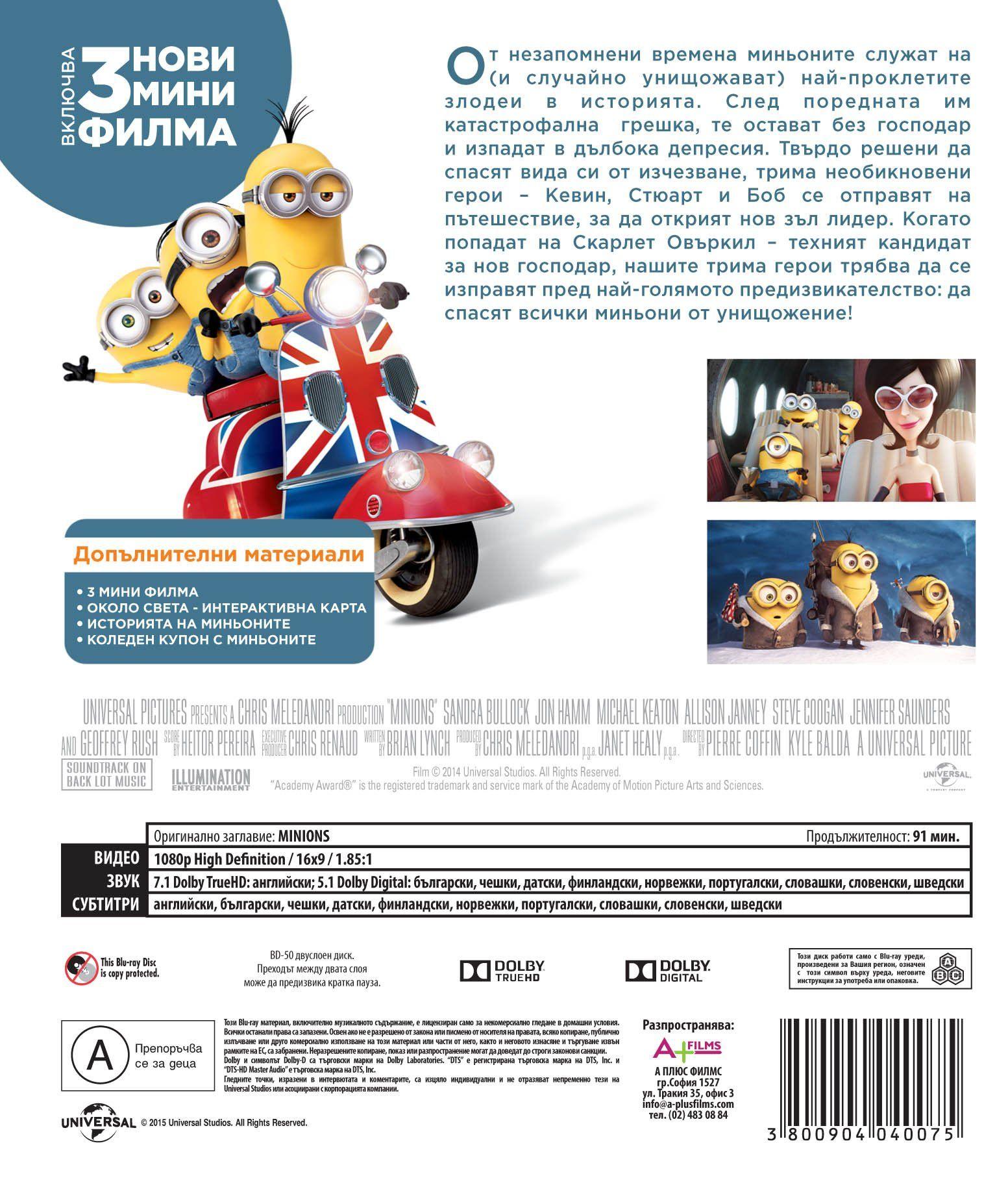 Миньоните (Blu-Ray) - 3