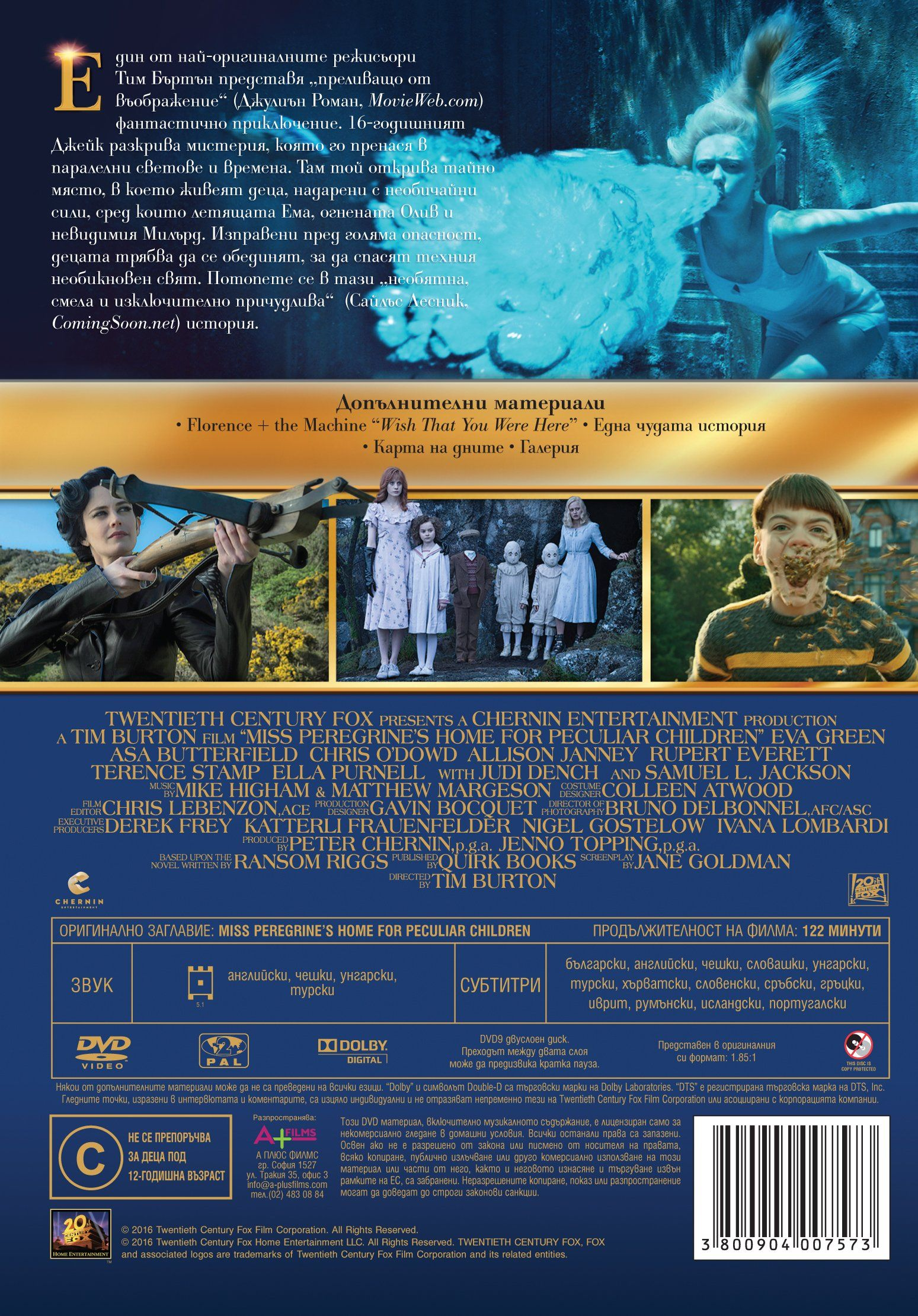 Домът на мис Перигрин за чудати деца (DVD) - 3