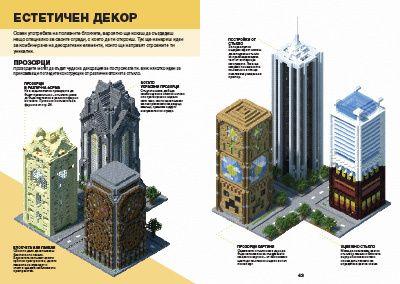 Minecraft: Ръководство за творци - 9