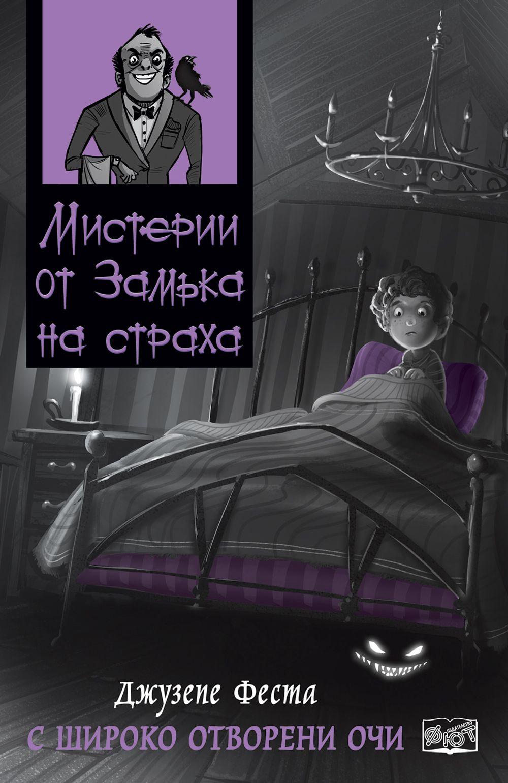 Мистерии от замъка на страха 5: С широко отворени очи - 1