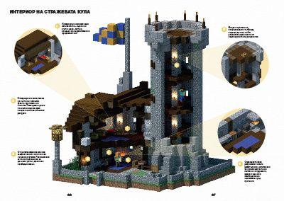 Minecraft: Ръководство за творци - 11