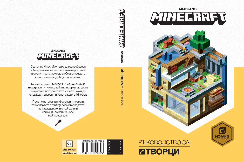 Minecraft: Ръководство за творци - 2