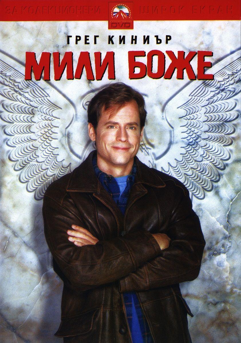 Мили Боже (DVD) - 1