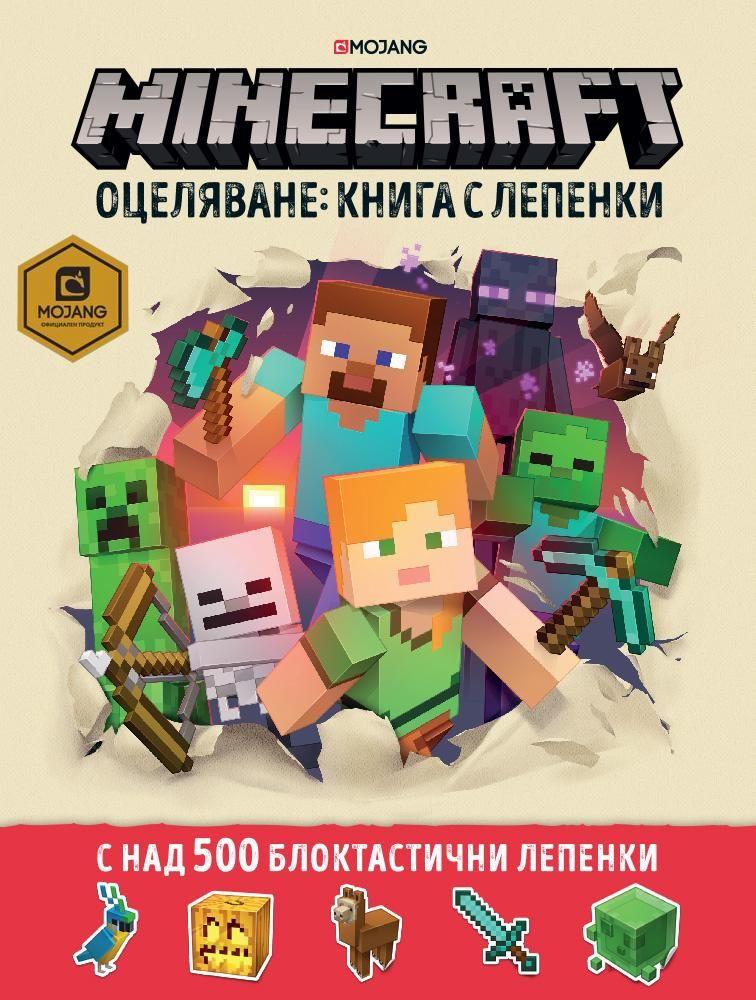 Minecraft оцеляване: Книга с лепенки - 1