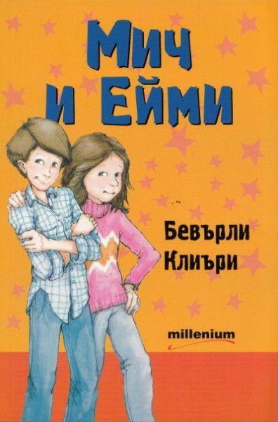Мич и Ейми  - 1