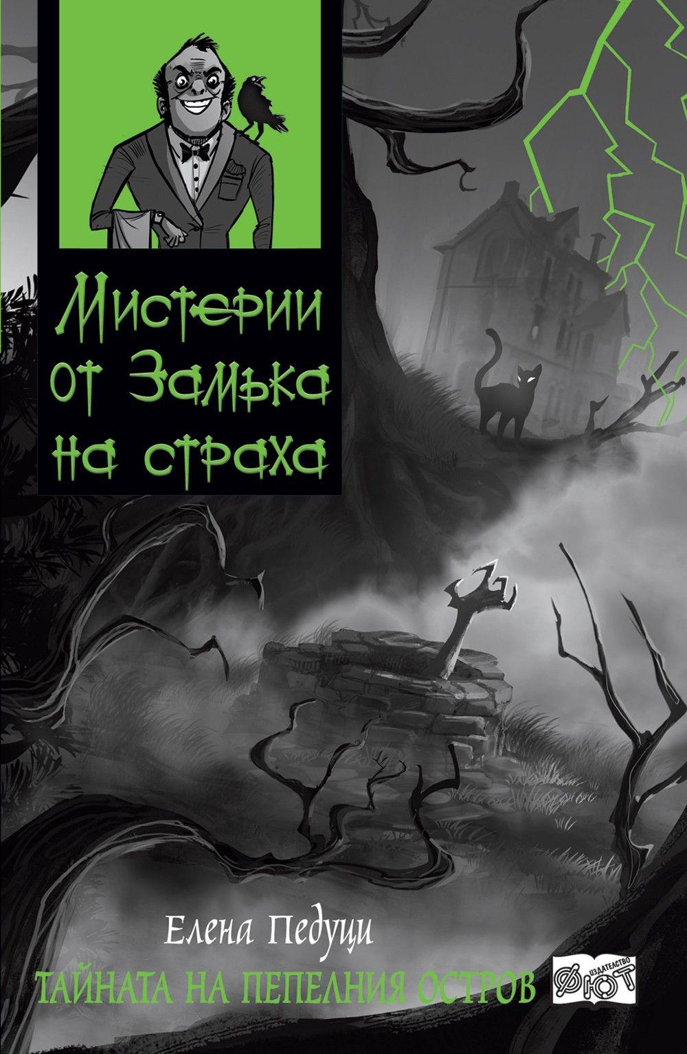 Мистерии от замъка на страха 6: Тайната на Пепелния остров - 1