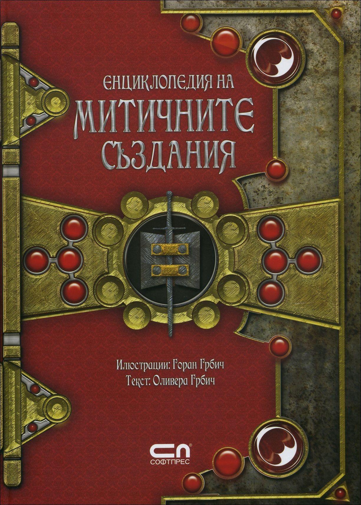 Енциклопедия на митичните създания - 1