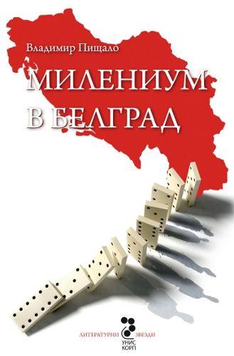 Милениум в Белград - 1