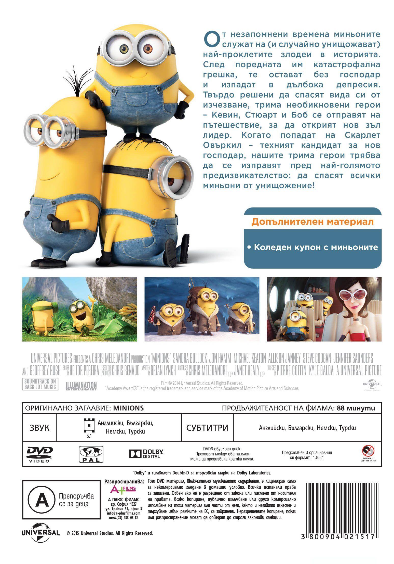 Миньоните (DVD) - 3