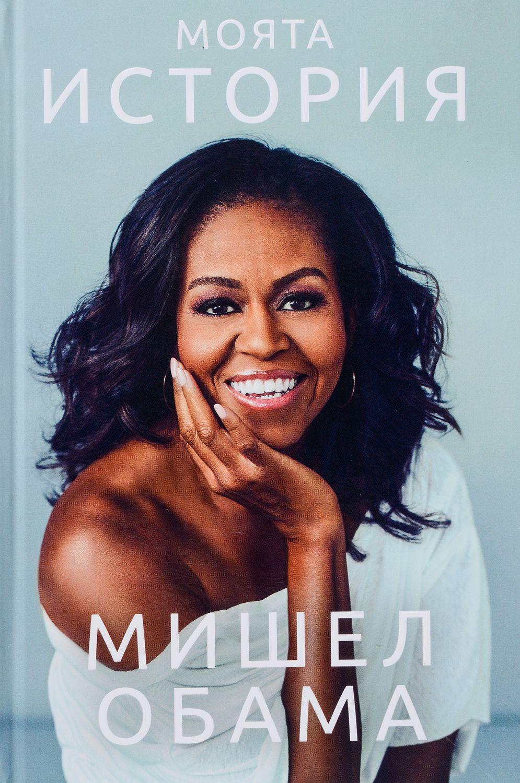 Мишел Обама. Моята история - 1