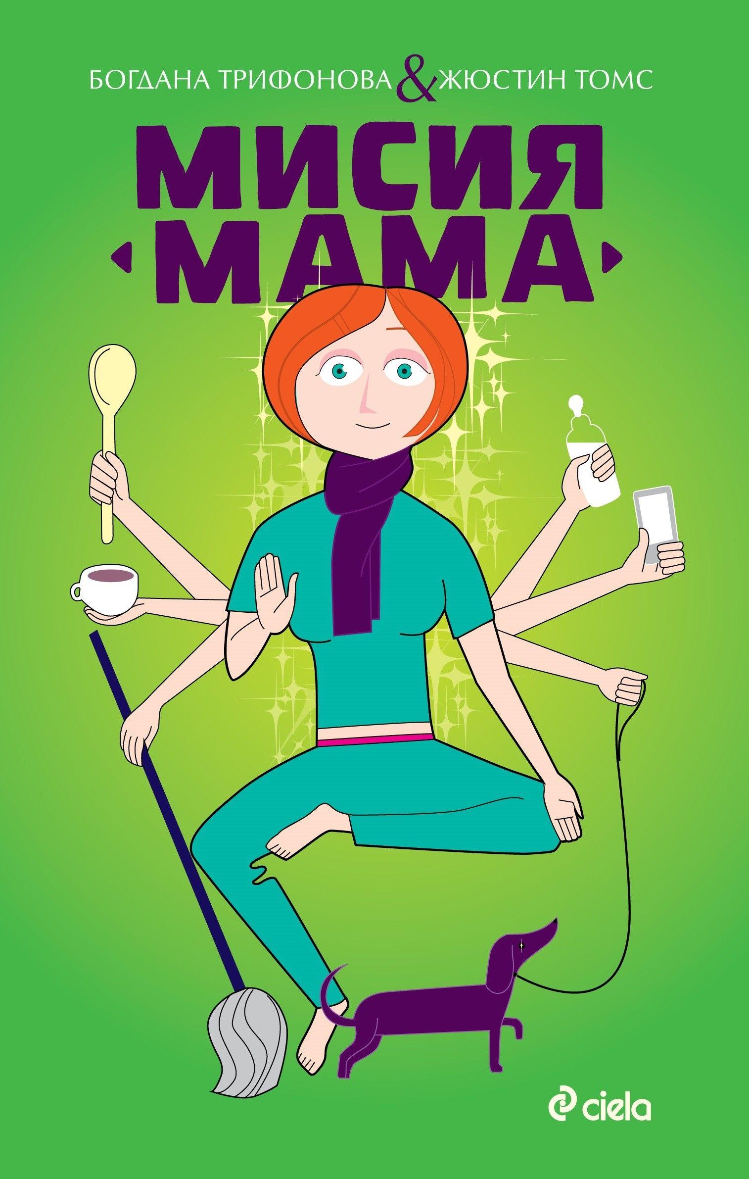 Мисия Мама - 1