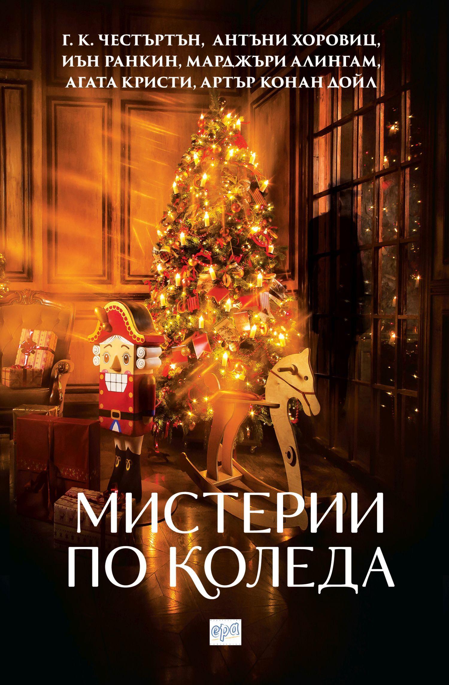 Мистерии по Коледа - 1