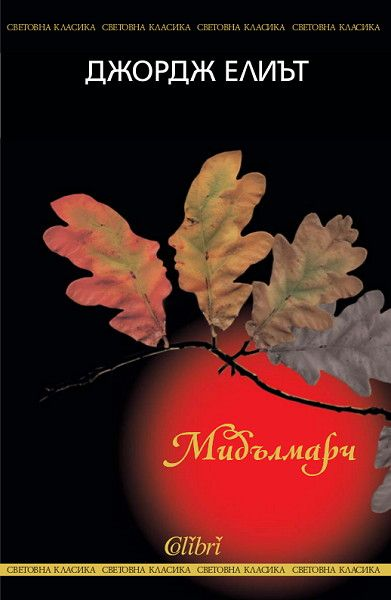 Мидълмарч - 1
