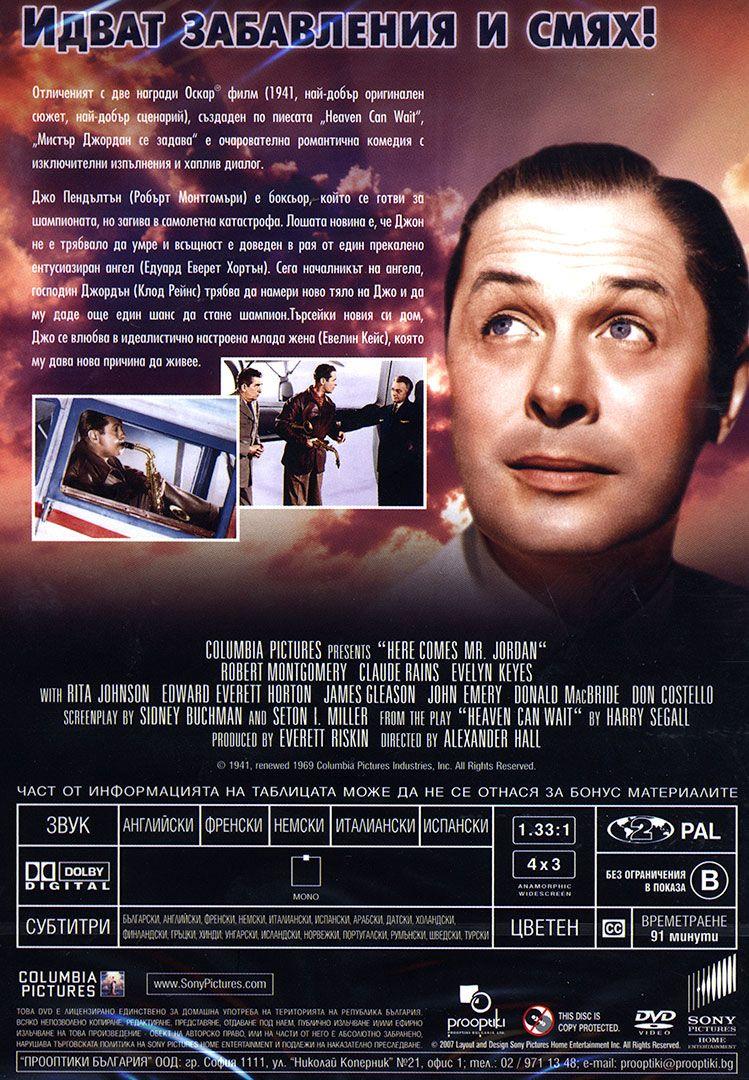 Мистър Джордан се задава (DVD) - 2