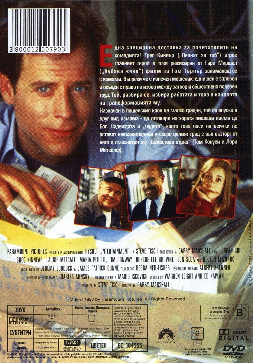 Мили Боже (DVD) - 2