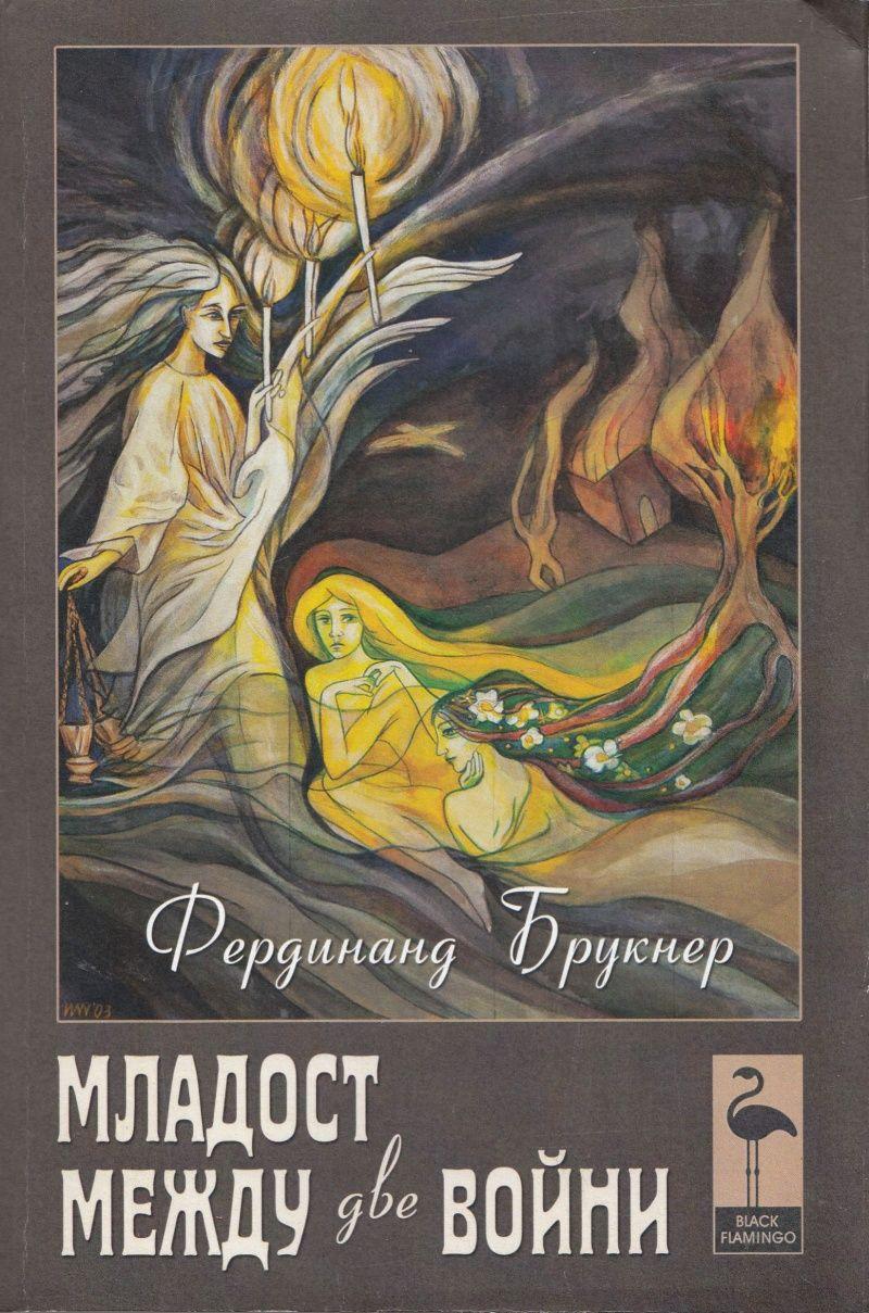 mladost-mezhdu-dve-vojni - 1