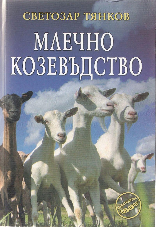 Млечно козевъдство - 1