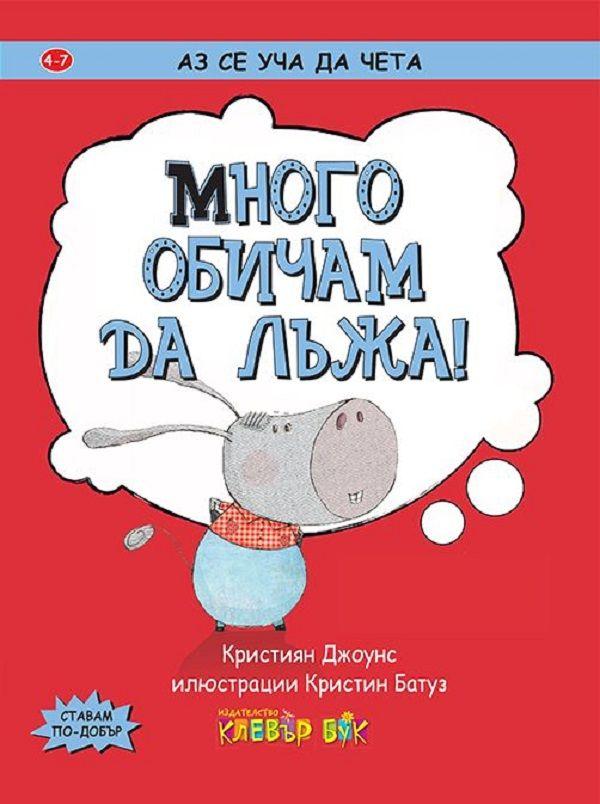 Аз се уча да чета: Много обичам да лъжа! - 1