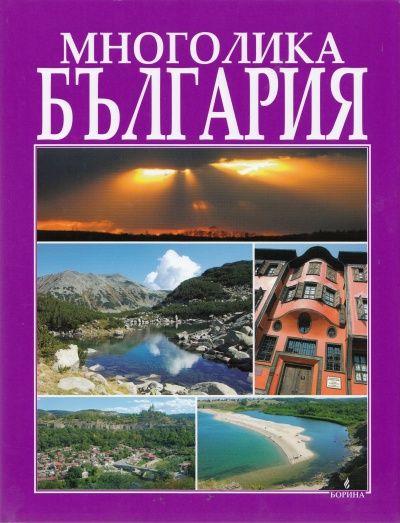 Многолика България - 1