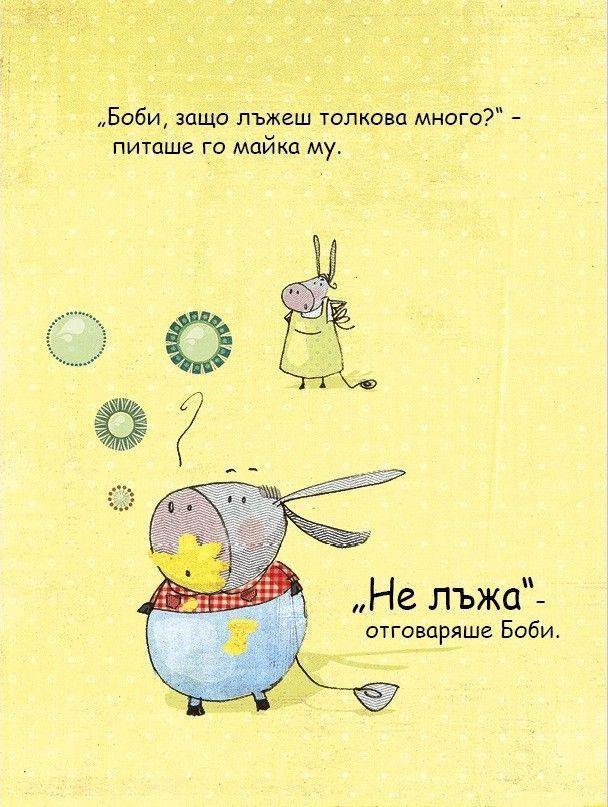 Аз се уча да чета: Много обичам да лъжа! - 2