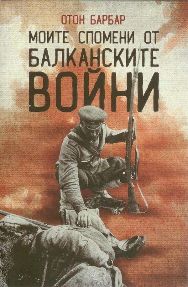 Моите спомени от Балканските войни - 1