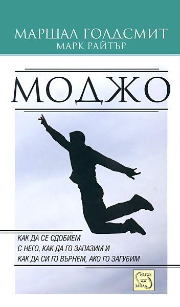 Моджо - 1