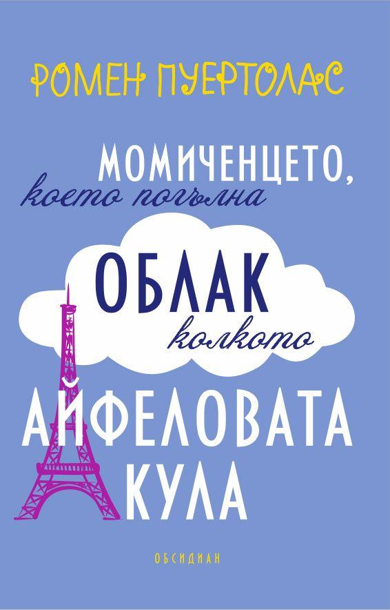 Момиченцето, което погълна облак колкото Айфеловата кула - 1