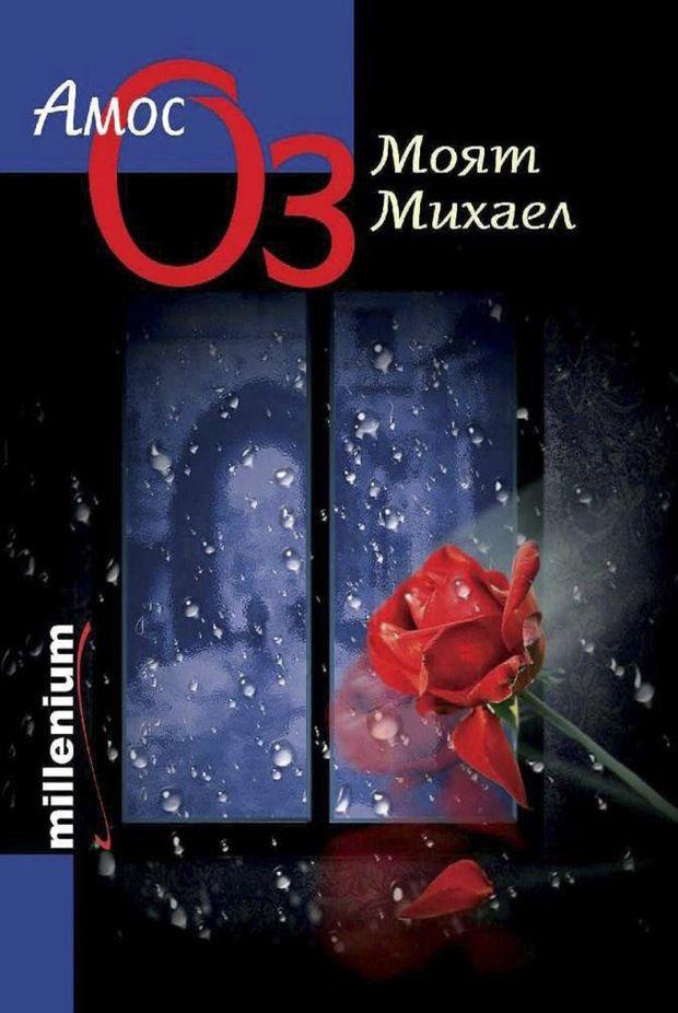 Моят Михаел - 1