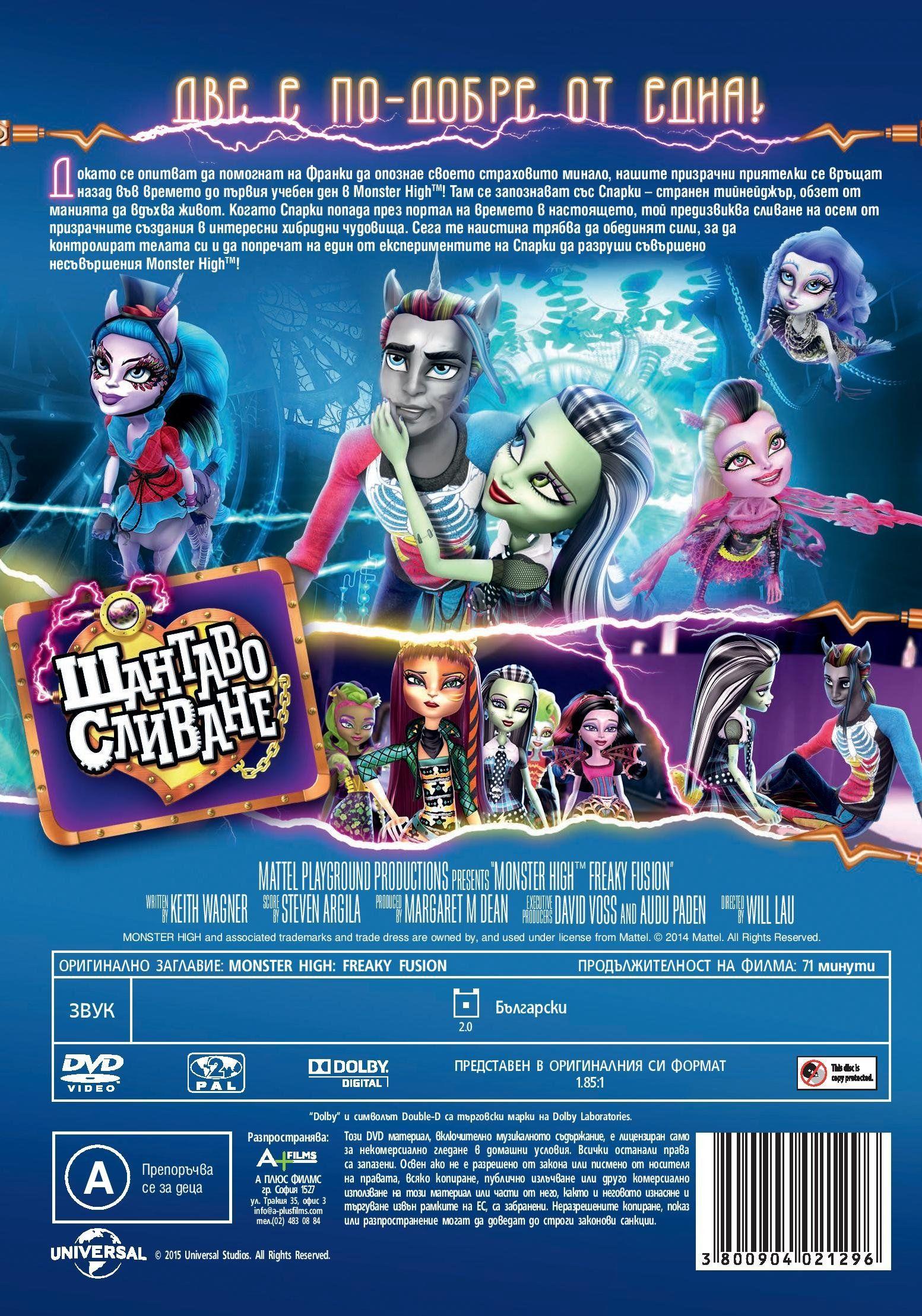Monster High: Шантаво сливане (DVD) - 3