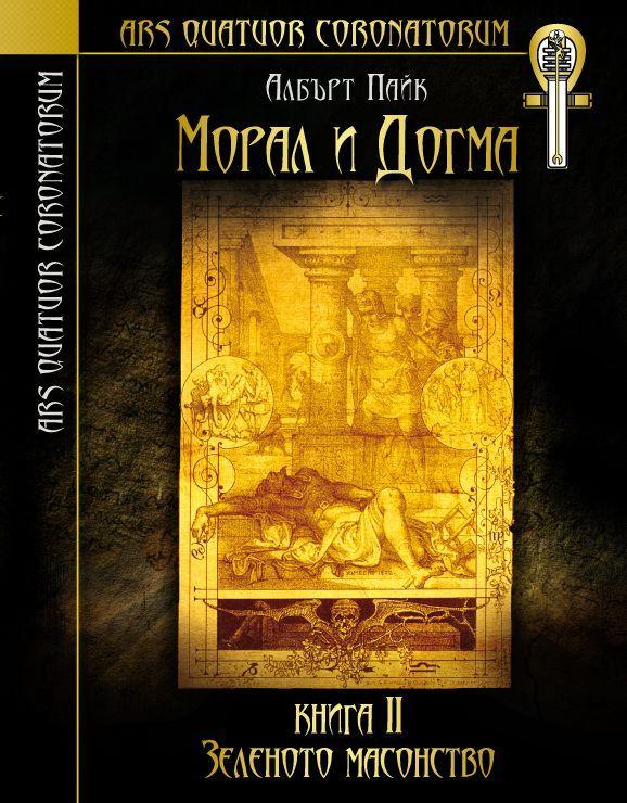 Морал и догма - книга 2: Зеленото масонство - 1