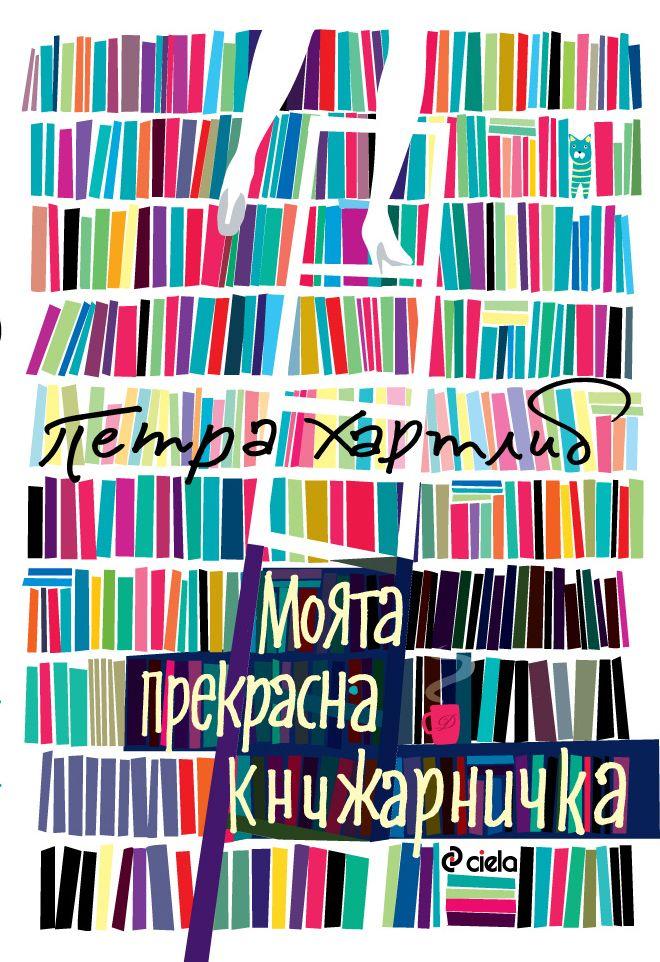 Моята прекрасна книжарничка - 1