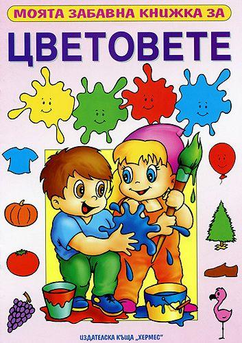 Моята забавна книжка за цветовете - 1