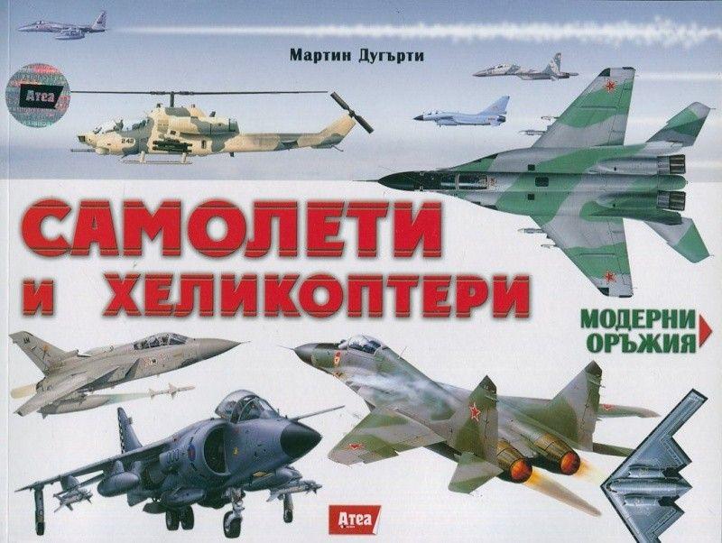 Самолети и хеликоптери (Модерни оръжия 1) - 1