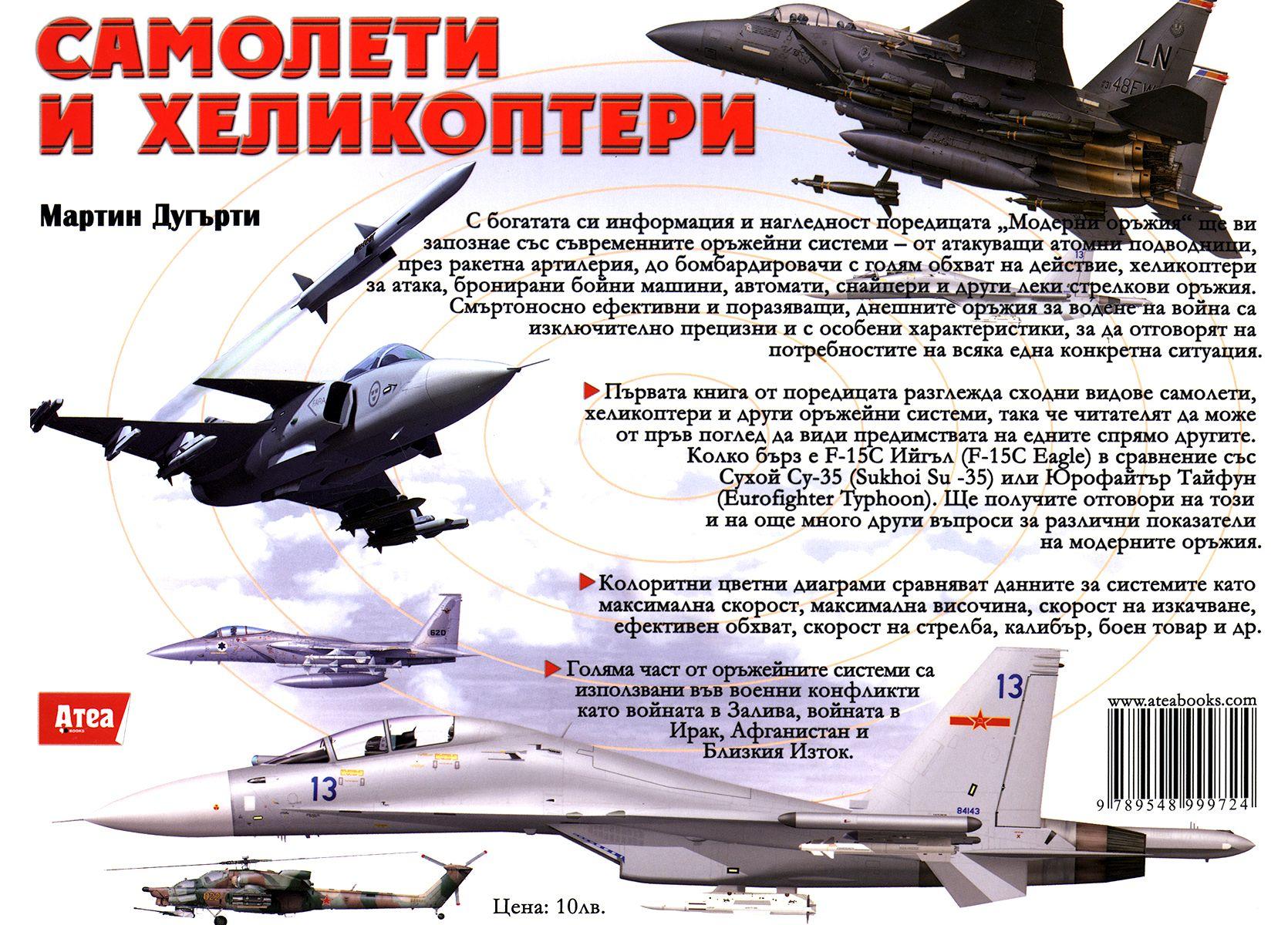 Самолети и хеликоптери (Модерни оръжия 1) - 5