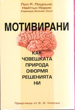 Мотивирани (твърди корици) - 1