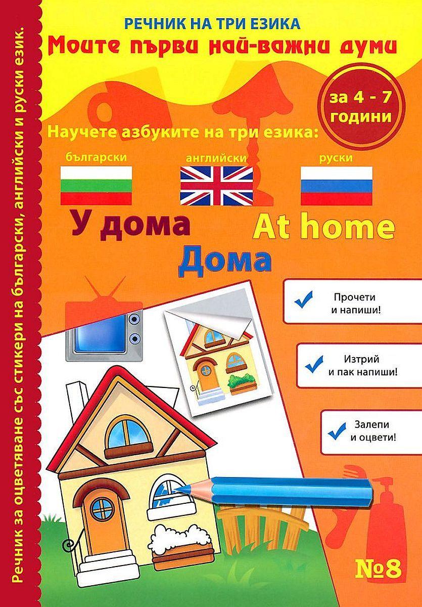 Моите първи най-важни думи 8: У дома + CD (Речник на три езика - български, английски и руски + стикери) - 1