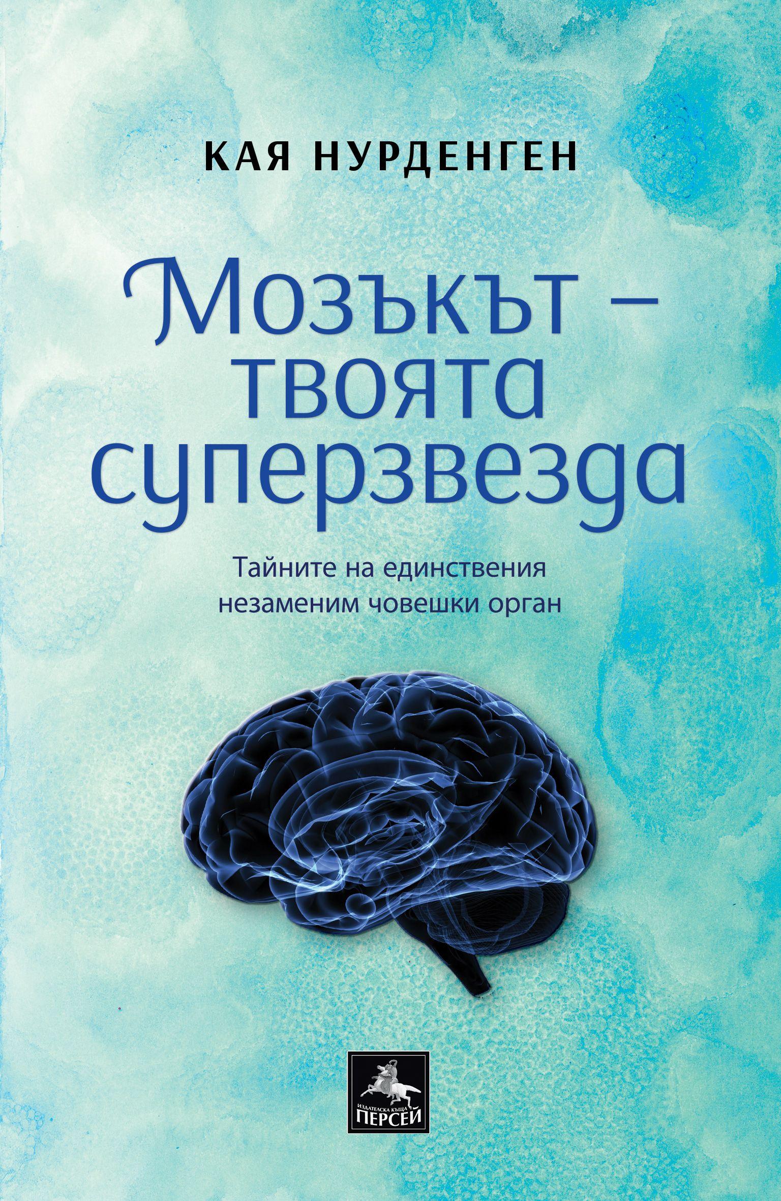 Мозъкът – твоята суперзвезда - 1