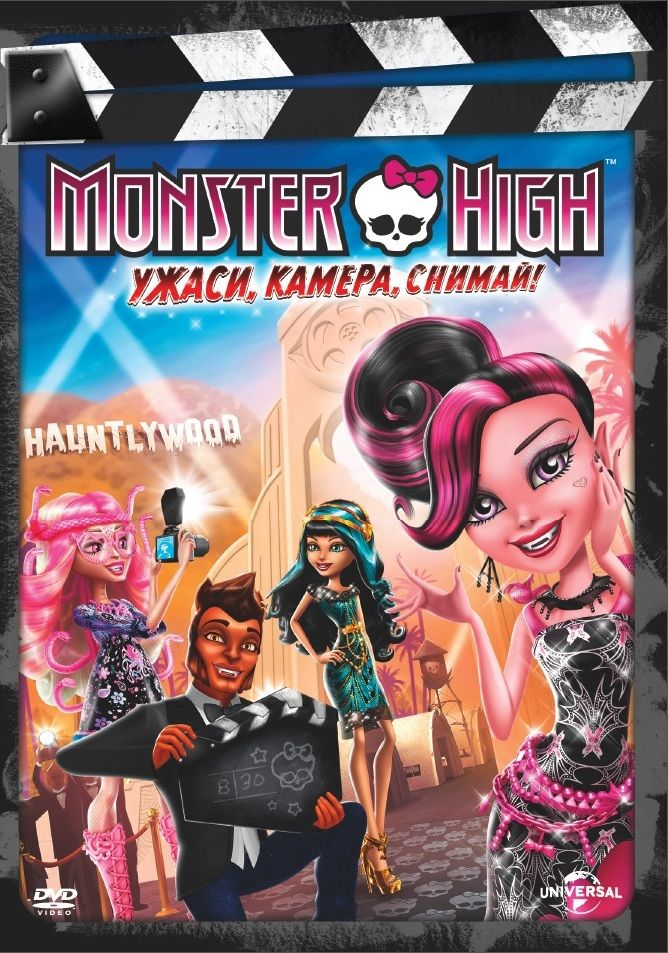 Monster High: Ужаси, камера, снимай! (DVD) - 1