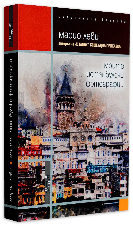 Моите истанбулски фотографии - 3