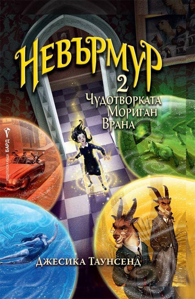 Невърмур 2: Чудотворката Мориган Врана - 1