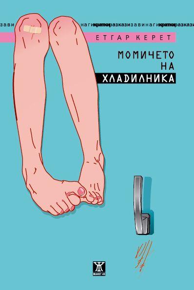 Момичето на хладилника - 1