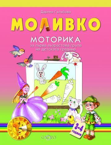 Моливко: Моторика - за първа възрастова група на детската градина 3-4 години - 1