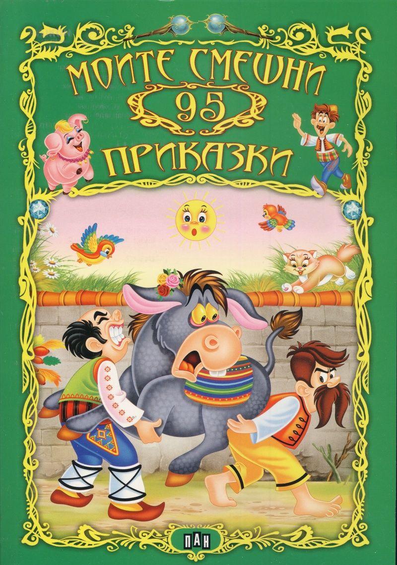 Моите смешни 95 приказки - 1